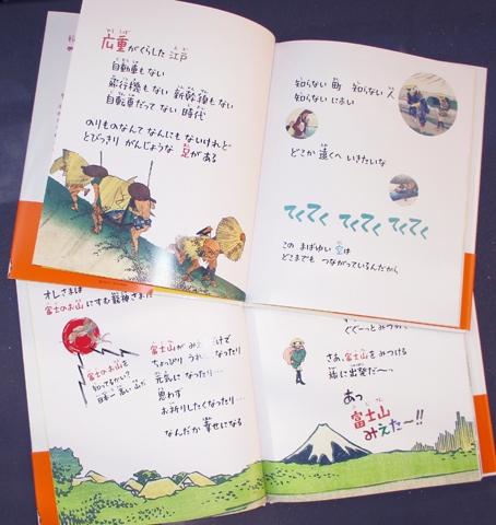 広重の絵本・北斎の絵本2